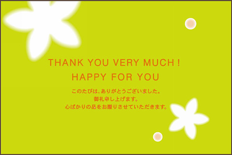 【s88】御礼カード(フラワー)