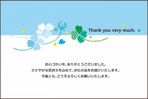 【s89】御礼カード(クローバー)