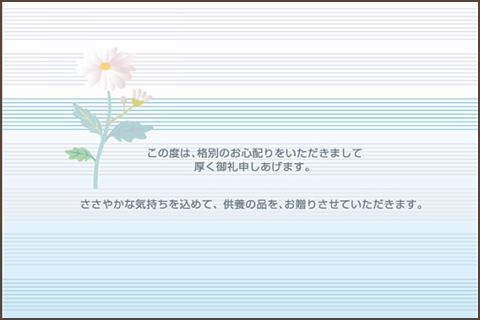 【s95】仏事カード(香典返し・菊)