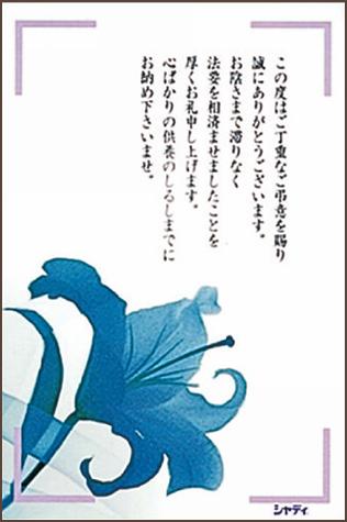 【s96】仏事カード(法要・ゆり)