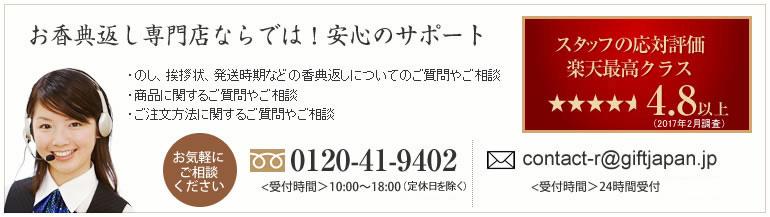 フリーダイヤル0120-41-9402