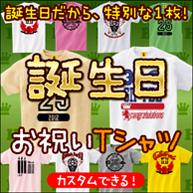 お誕生日Tシャツ特集