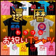 カラフル還暦Tシャツ特集