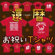 赤い還暦Tシャツ特集
