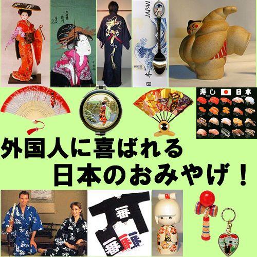 外国人が喜ぶ日本のお土産(みやげ)
