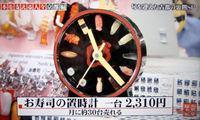 お寿司の置時計(テーブルクロック)
