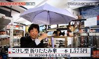 こけし型 折り畳み傘