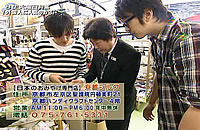 日本のお土産専門店 京都シルク