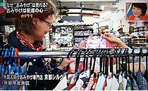 日本のお土産専門店京都シルク