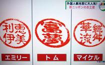 外国人の名前を漢字にしたハンコ
