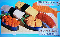 寿司けしごむ