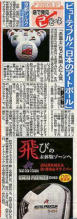 ビューティフル!日本のアートボール