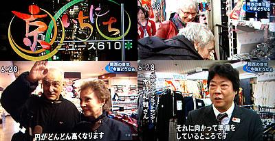 NHKニュース610京いちにち