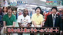 日本のお土産は、平和へのパスポート!