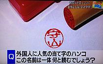 漢字の判子