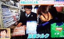 日本のお土産バスタオル