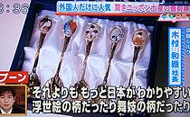 日本のお土産スプーン