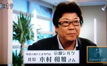 京都シルク社長