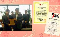 ビジット・ジャパン大使