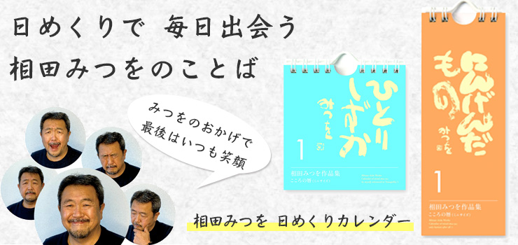 相田みつを日めくりカレンダー