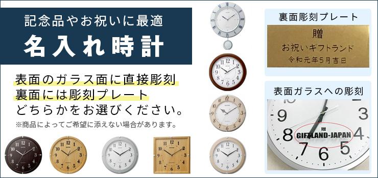 記念品やお祝いに名入れ時計・名入れクロック