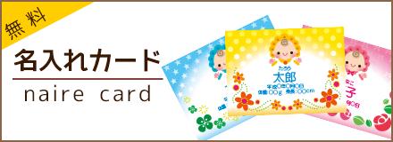 名入れカード無料