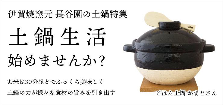 伊賀焼窯元 長谷園の土鍋特集 かまどさん いぶしぎん やきやきさん