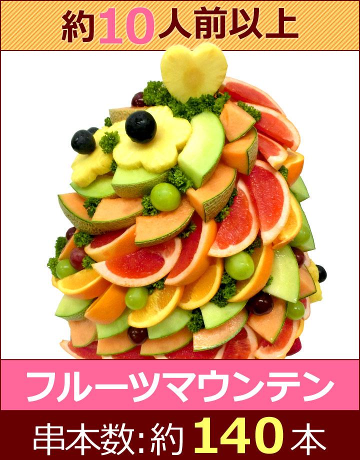 ハッピーカラフルーツ フルーツマウンテン
