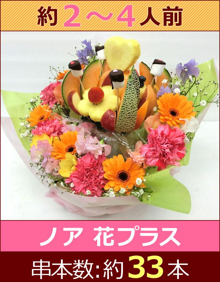 ハッピーカラフルーツ 花プラス