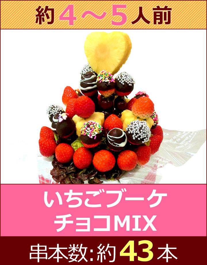 いちごブーケ チョコミックス