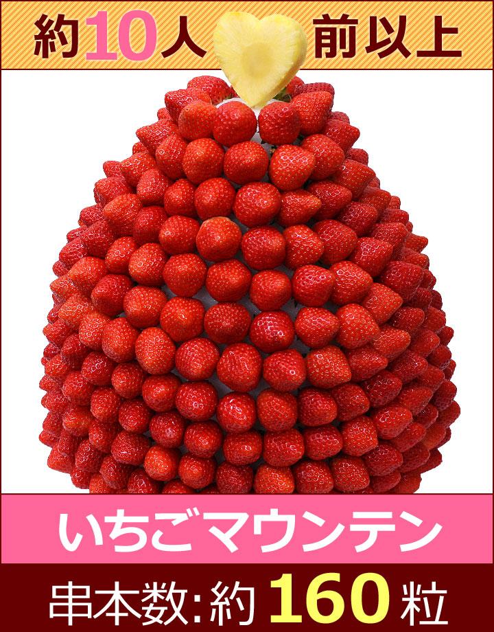 ハッピーカラフルーツ いちごマウンテン
