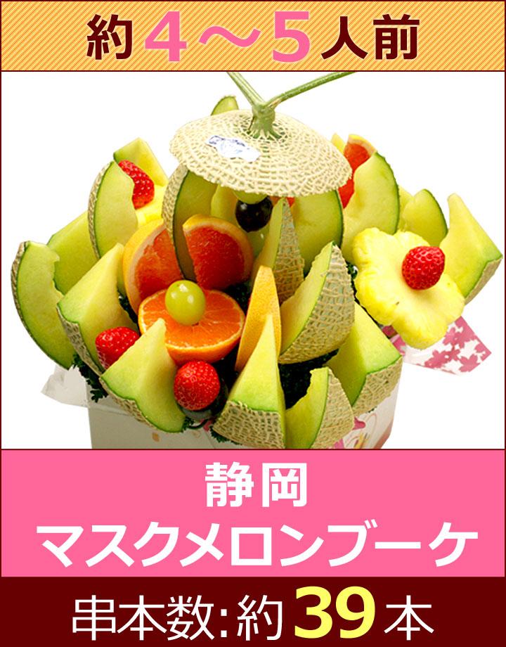 ハッピーカラフルーツ 静岡マスクメロンブーケ