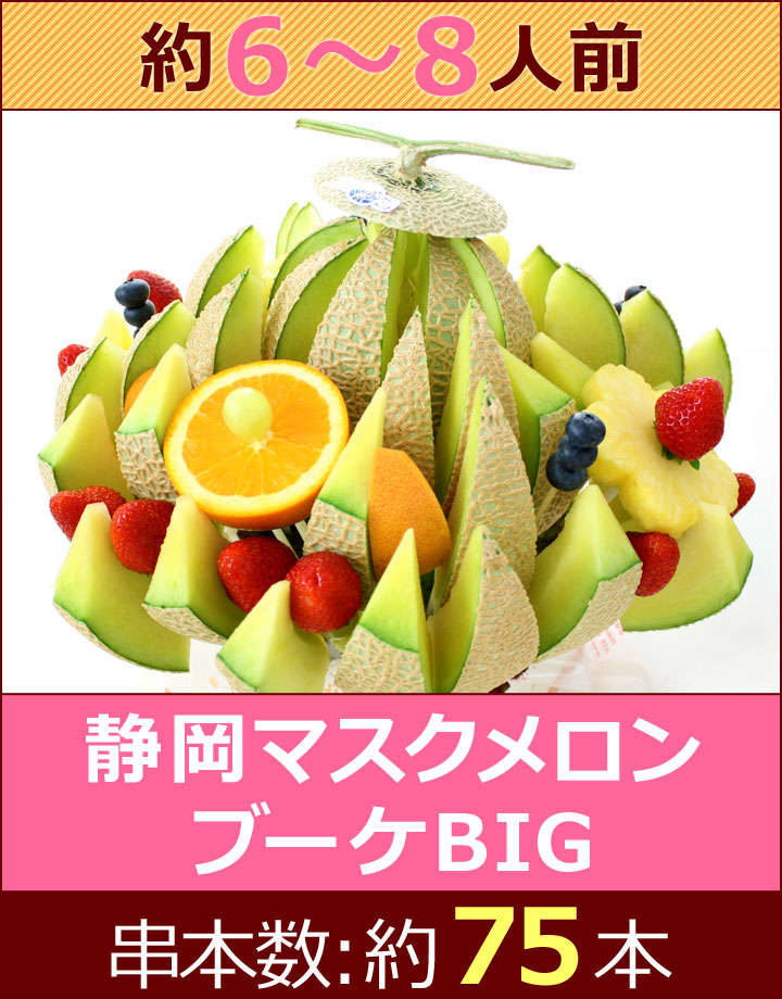 ハッピーカラフルーツ 静岡マスクメロンブーケBIG