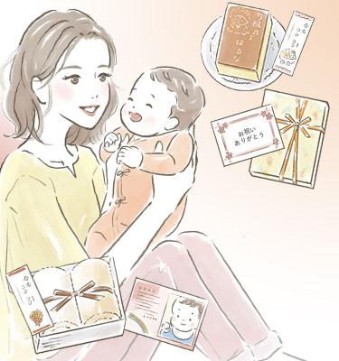 出産内祝い特集