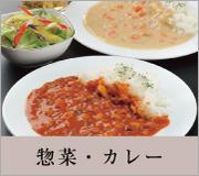 惣菜・カレー