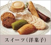 スイーツ(洋菓子)