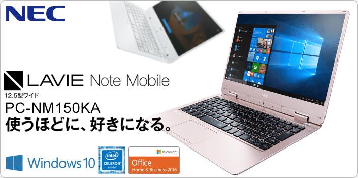 【送料無料】 2018年春モデル NEC パールホワイト PC-NM150KAW 12.5型ノートPC LAVIE Note Mobile [Office付き・Win10 Home・Celeron・SSD 128GB・メモリ 4GB]