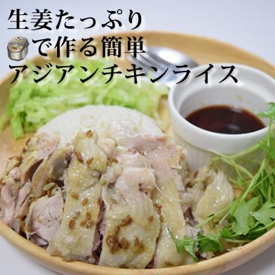 アジアンチキンライスレシピ