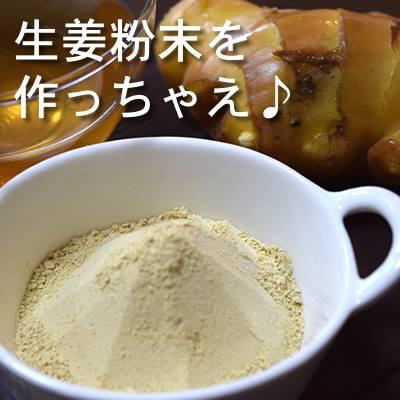 生姜粉末レシピ