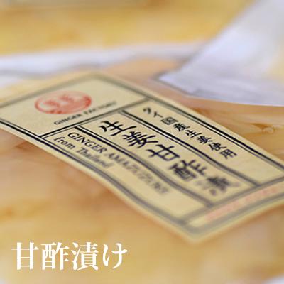 生姜甘酢漬け