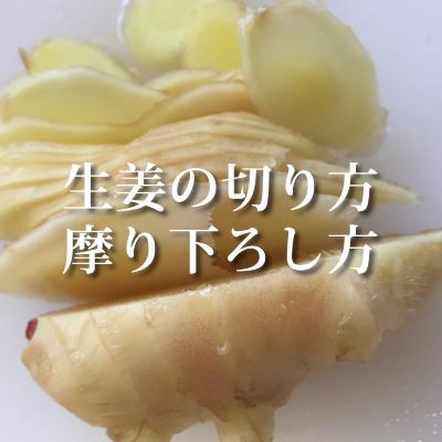 生姜の切り方
