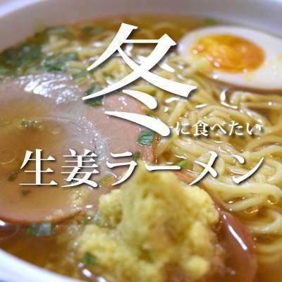 生姜ラーメンのレシピ