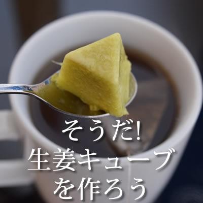 生姜キューブのレシピ