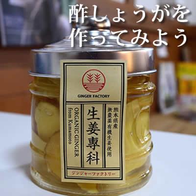 酢生姜のレシピ