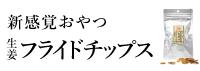 生姜フライドチップス
