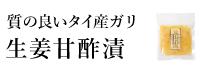 新生姜甘酢漬け