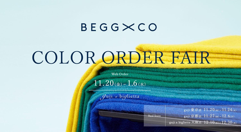 Begg & Co COLOR ORDER FAIR 開催