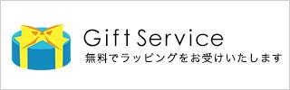 無料ギフトサービス
