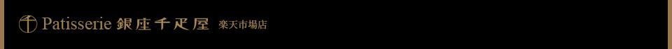 スイーツと贈答品を贈るならパティスリー銀座千疋屋(ぎんざせんびきや)楽天市場店トップページ