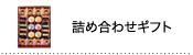 詰め合わせ パティスリー銀座千疋屋楽天市場店